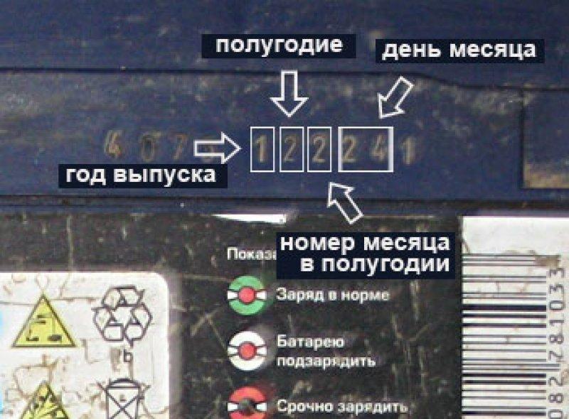 Как определить дату производства аккумулятора ВЕСТА